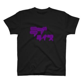 ラブライスロゴ(Pomiカラー) Tシャツ