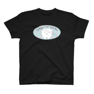 よいこのよいは Tシャツ