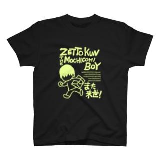 全ての持ち込み青少年たちへ捧げる2 Tシャツ
