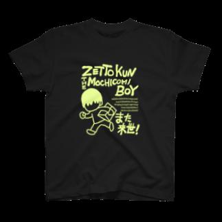 ストロウイカグッズ部の全ての持ち込み青少年たちへ捧げる2Tシャツ