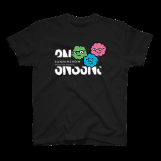 三人称 公式グッズショップ 『SANNIN SHOP』(販売期間:4月30日まで!)の三人称もくもくTシャツ【白文字Ver】Tシャツ
