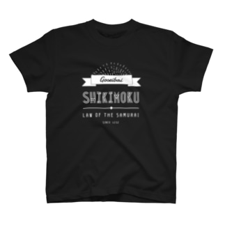御成敗式目文字のみ黒 Tシャツ