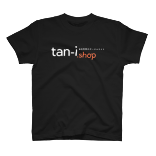 tan-i.shopのtan-i.shop (白抜き) Tシャツ