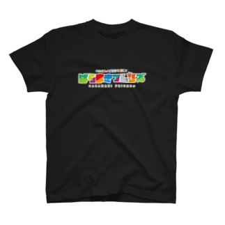 ばらまきフレンズ Tシャツ
