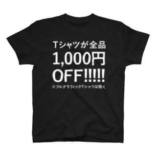 この思い伝えたい Tシャツ