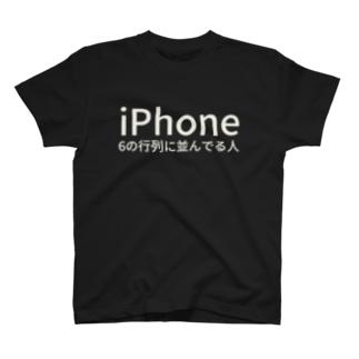iPhone6の行列に並んでる人 Tシャツ