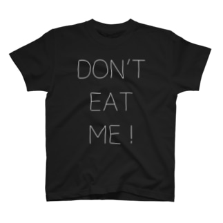 たべないで! Tシャツ