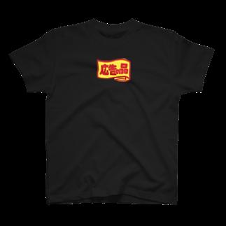 明季のひとりひとつまでTシャツ