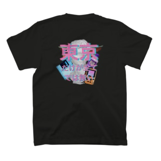 東京だけが全てでは無い T-shirts