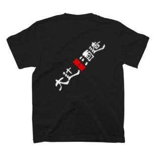 大辻酒造オリジナル T-shirts