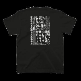 まさき@の誤界隈Tシャツ T-shirtsの裏面