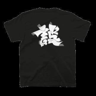 アシュウの誤(濃い色) T-shirtsの裏面