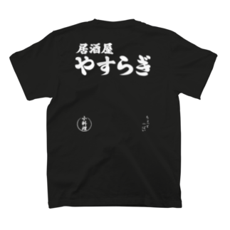 T-R-Y_designの居酒屋風Tシャツ T-shirts