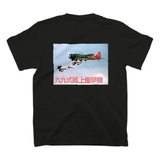 艦爆艦攻 T-shirts