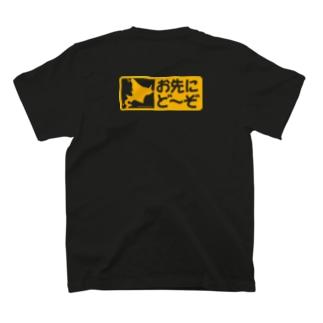 お先にど〜ぞ(背面プリント) T-shirts