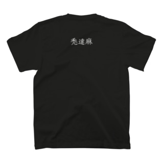 シンプル黒T T-Shirt