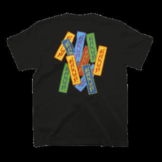 かねこあみの喧嘩両成敗 T-shirts