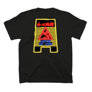 小心地滑 T-Shirt