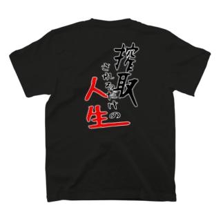 搾取されるだけの人生 T-Shirt