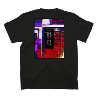 酔狂グラフィック T-shirts