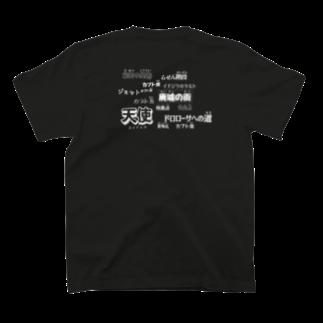 とくまんぼーの14の言葉 黒 T-shirts