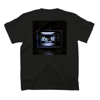 農業革命 T-shirts