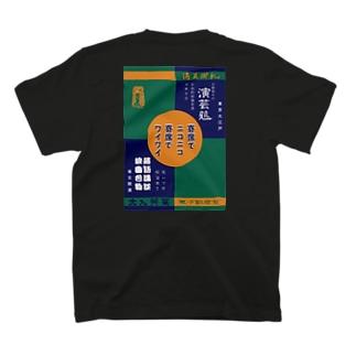 """""""YOSE"""" T-Shirt"""