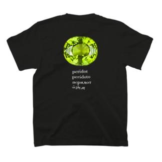 peridot T-shirts