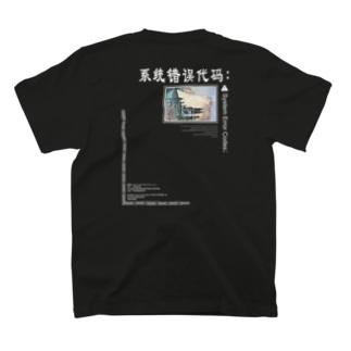 システムエラーコード;- T-shirts
