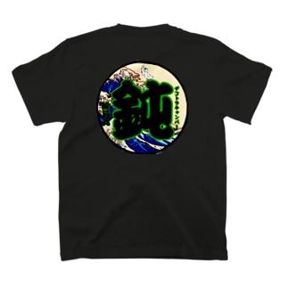 鈍の文字‼️ T-shirts