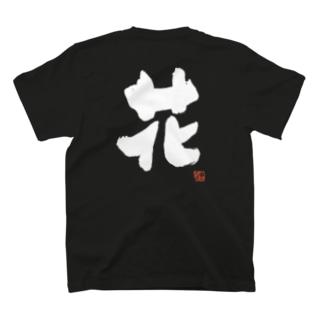 花(よか風/書T/カラー) T-shirts