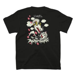 ゆるスカジャン柄(びゃっことはくりゅう) T-shirts