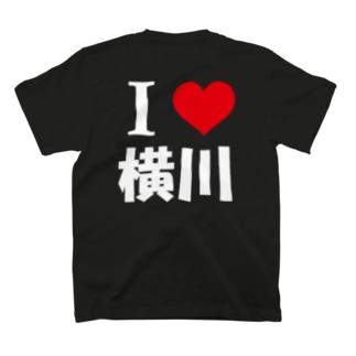 I♡横川 T-shirts