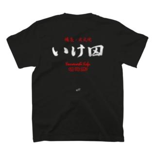 焼き鳥いけ田Tee_b T-shirts