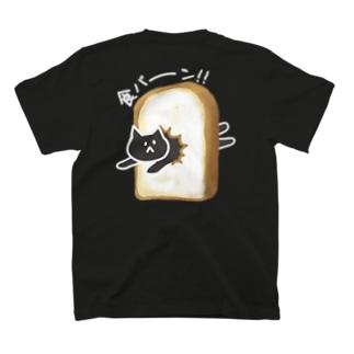 バックプリントデザイン/食パーーーン濃色バージョン T-shirts