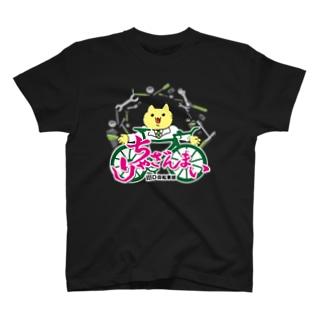 ちゃりざんまい(猫) T-shirts