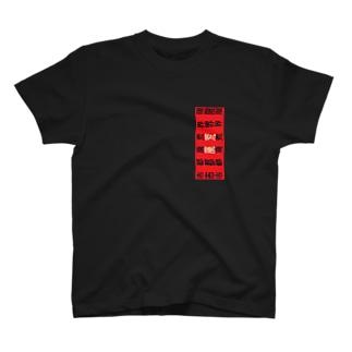 限界荒廃都市 T-shirts