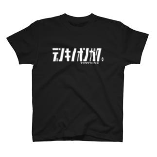 デンキワークス T-shirts