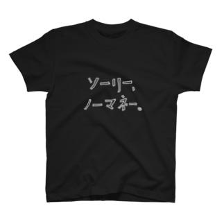 ノーマネー白文字 T-shirts