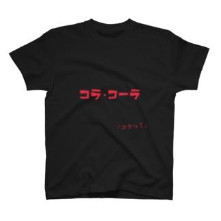 「こらこらっ!」 T-shirts