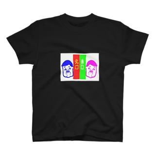 南口にするか北口にするかで人生は左右するくん T-shirts