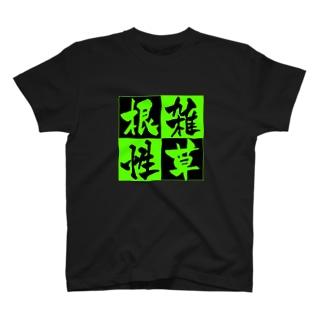 雑草根性(黒) T-shirts