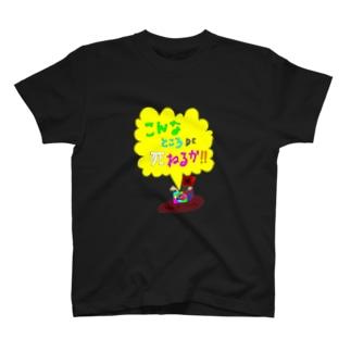 Haco of パンドラ T-shirts