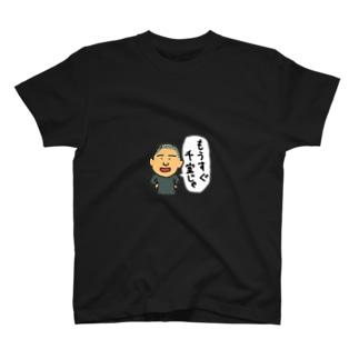 YOSHIZUKA♡DQN(もうすぐ千室じゃ) T-shirts