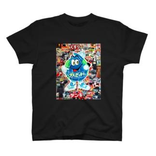 スーパーダメゼッタイ T-shirts
