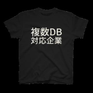 kenchanの複数DB対応企業 T-shirts