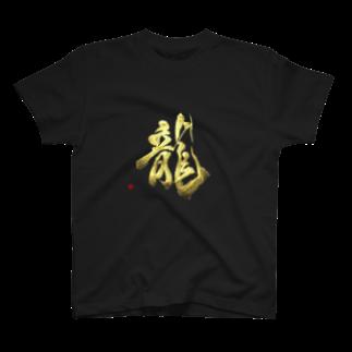 字描きおゆみの龍 T-shirts