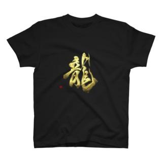 龍 T-shirts