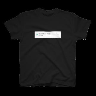 warehouseのI'm not a robot T-shirts