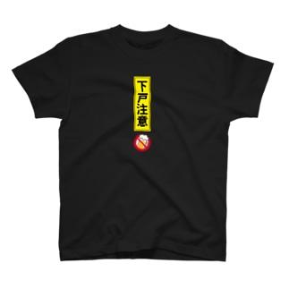 下戸 T-shirts